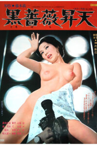 18+ Black Rose Ascension 1975 Japanese Hot Movie 480p BluRay 300MB Download & Watch Online
