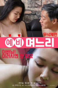 18+ Spare daughter-in-law 2020 Korean 720p HDRip 400MB Download & Watch Online