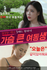 18+ Bosomy Younger Sister 2020 Korean Movie 720p HDRip 700MB Download & Watch Online