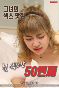 18+ First Sex Fifty 2020 Korean Movie 720p HDRip 650MB Download & Watch Online