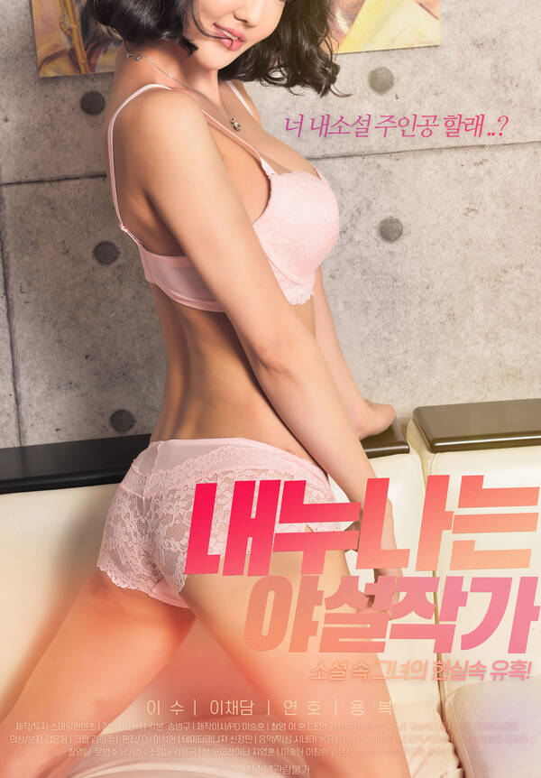 My Sister Is A Night Time Writer 2020 Korean Adult Movie 720p HDRip 700MB Download & Watch Online