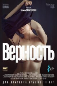 Vernost 2019 Russian Adult Movie 480p BluRay 300MB Download & Watch Online