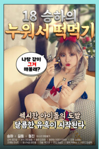 18 Seungha's lying down and eating bread 2020 Korean Hot Movie 720p HDRip 600MB Download & Watch Online