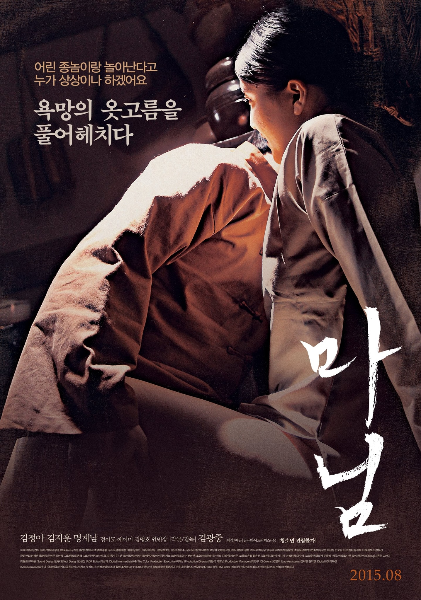 You are currently viewing Madam 2015 Korean Hot Movie 720p HDRip 400MB Download & Watch Online