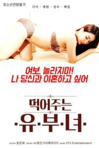 Feed Married Woman 2021 Korean Hot Movie 720p HDRip 550MB Download & Watch Online