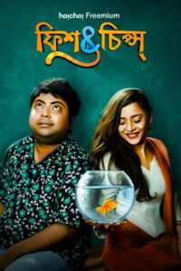 Fish and Chips 2021 Bengali S01 Complete Web Series ESubs 480pHDRip 200MB Download & Watch Online