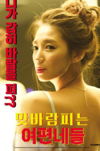 The Girls Who Cheat 2021 Korean Hot Movie 720p HDRip 300MB Download & Watch Online