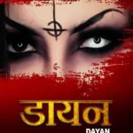 Dayan 2021 Boom Movies Originals Hindi Short Film 480p HDRip 350MB Download & Watch Online