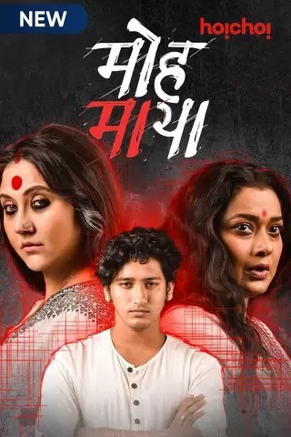 You are currently viewing Mohmaya (Mohomaya) 2021 Hindi S02 Complete Web Series ESubs 480p HDRip 650MB Download & Watch Online