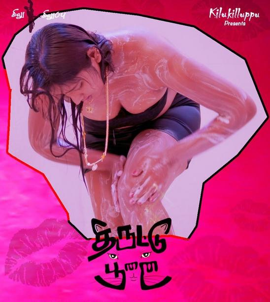 You are currently viewing Thiruttu Punai 2021 Tamil S01 01 To 02 Eps Hot Web Series 720p HDRip 200MB Download & Watch Online