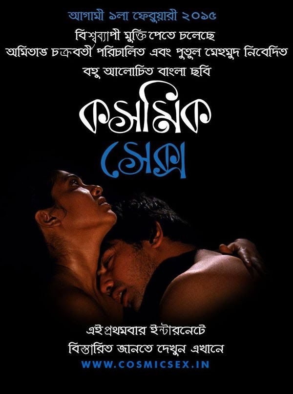 You are currently viewing Cosmic Sex 2021 Bangla Hot Movie 720p HDRip 700MB Download & Watch Online