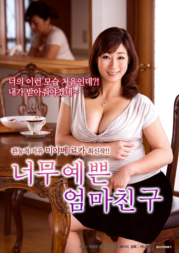 You are currently viewing Pretty Mom 2 The Maid 2021 Korean Hot Movie 720p HDRip 400MB Download & Watch Online