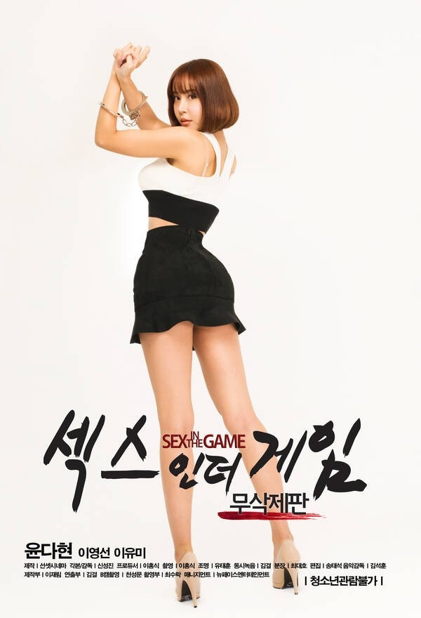 You are currently viewing Sex in the Game 2021 Korean Movie 720p HDRip 500MB Download & Watch Online