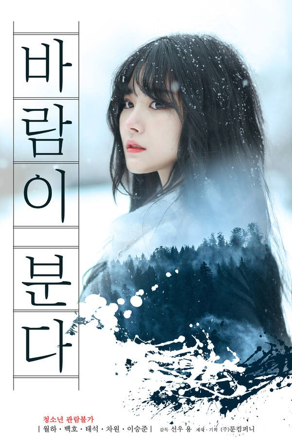 You are currently viewing The Wind Blows 2021 Korean Movie 720p HDRip 450MB Download & Watch Online