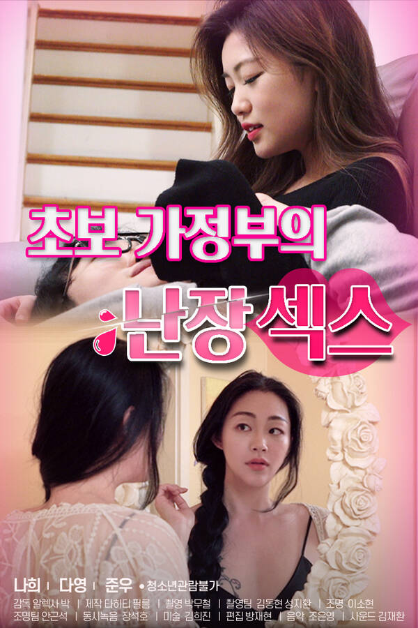 You are currently viewing Midget Sex by a Newbie Maid 2021 Korean Movie 720p HDRip 650MB Download & Watch Online
